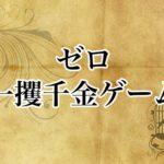 ゼロ一攫千金ゲーム見逃し無料動画はこちら!加藤シゲアキさん主演ドラマ