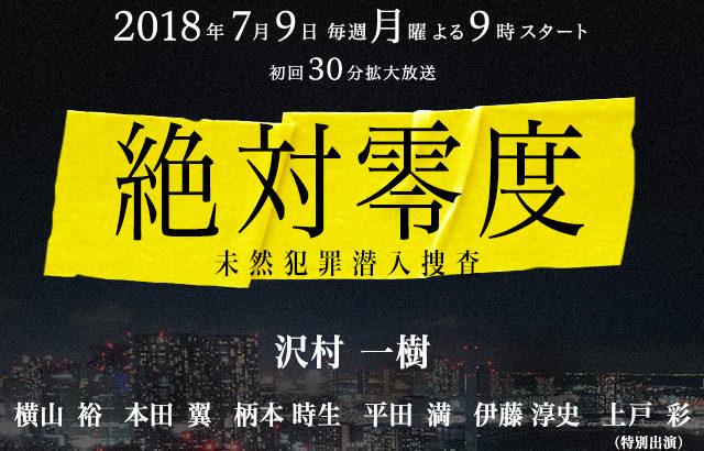 【絶対零度~未然犯罪潜入捜査~】シーズン3を見逃しても無料で全話見る方法!2018年夏月9ドラマ