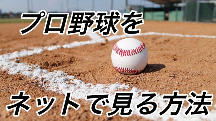 プロ野球をネットで見る方法【2019年版】